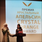 """Ведущие церемонии награждения конкурса """"Хрустальный апельсин"""""""