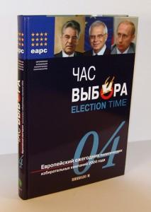 Час выбора, 2006