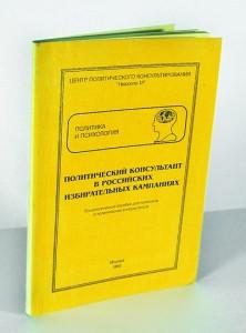 Полт. конс. в рос. в избирательных кампаниях, 1995