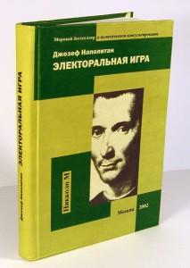 Электоральная игра, 2002