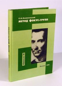 Метод фокус-групп. Учебное пособие, 2001