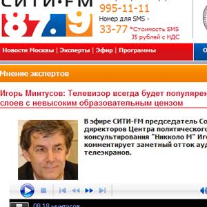 Игорь Минтусов на Сити.FM