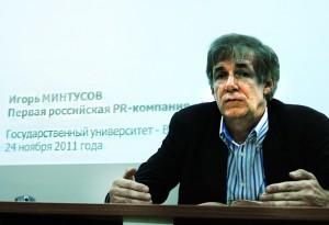 Игорь Минтусов в НИУ-ВШЭ