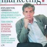 обложка журнала Just Marketing