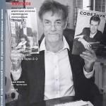 """обложка журнала """"Советник"""", №10 2011 г."""