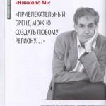 Интервью Игоря Минтусова, с. 1