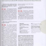 Интервью Игоря Минтусова, с. 2