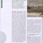 Интервью Игоря Минтусова, с. 3