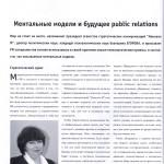 """статья Екатерины Егоровой в """"Советнике"""", стр.1"""