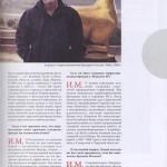 Интервью Игоря Минтусова, с. 4