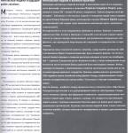 """статья Екатерины Егоровой в """"Советнике"""", стр.2"""