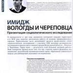 статья Андрея Цепелева, стр. 1