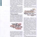 статья Андрея Цепелева, стр. 3