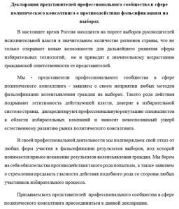 декларация, принятая политконсультантами 19 апреля 2012 года