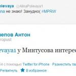 Мастер-класс Игоря Минтусова в Твиттере