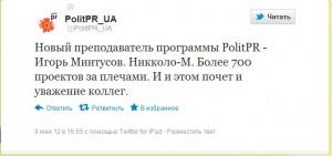 запись в Твиттере школы PolitPR