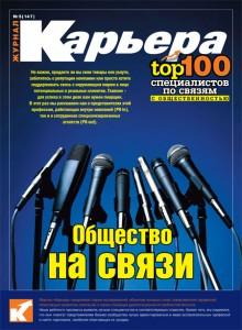 """Обложка журнала """"Карьера"""", май 2012"""
