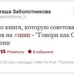 Твиттер-трансляция во время мастер-класса Игоря Минтусова