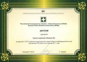 """""""Никколо М"""" в ТОП-5 рейтинга РАСО"""