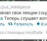 Твиттер-трансляция лекции Игоря Минтусова