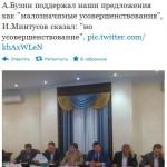 Твиттер во время заседания в Общественной Палате