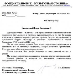 благодарственное письмо Игорю Минтусову