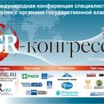 """""""Никколо М"""" среди партнеров GR-конгресса"""