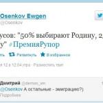 Твиттер-трансляция во время презентации Игоря Минтусова
