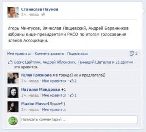 Новость со страницы президента РАСО Станислава Наумова