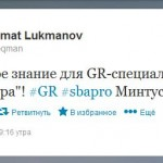 Твиттер-трансляция мастер-класса Игоря Минтусова в АМР