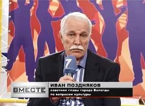 Советник мэра Вологды Иван Поздняков