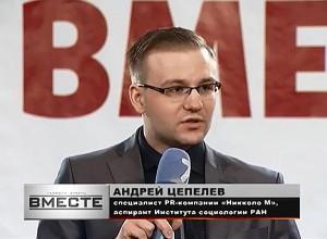"Специалист ""Никколо М"" Андрей Цепелев"
