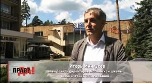 Игорь Минтусов, член Совета диреторов МШПИ