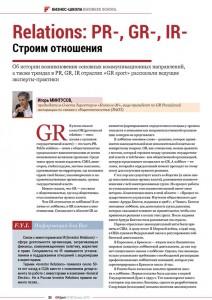 Бизнес-школа GR от Игоря Минтусова в журнале GR Sport
