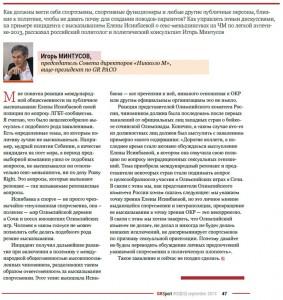 комментарий Игоря Минтусова для журнала GR Sport