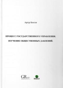 А. Бентли. «Процесс государственного управления. Изучение общественных давлений»