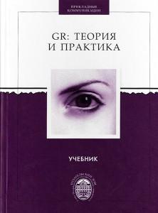 Учебник «GR: теория и практика» под редакцией Игоря Минтусова и Ольги Филатовой