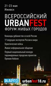 Форум живых городов в Ижевске
