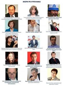 """Члены жюри """"PR-утренника"""""""