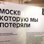 """Выставка из коллекции Игоря Минтусова """"Москва, которую мы потеряли"""""""