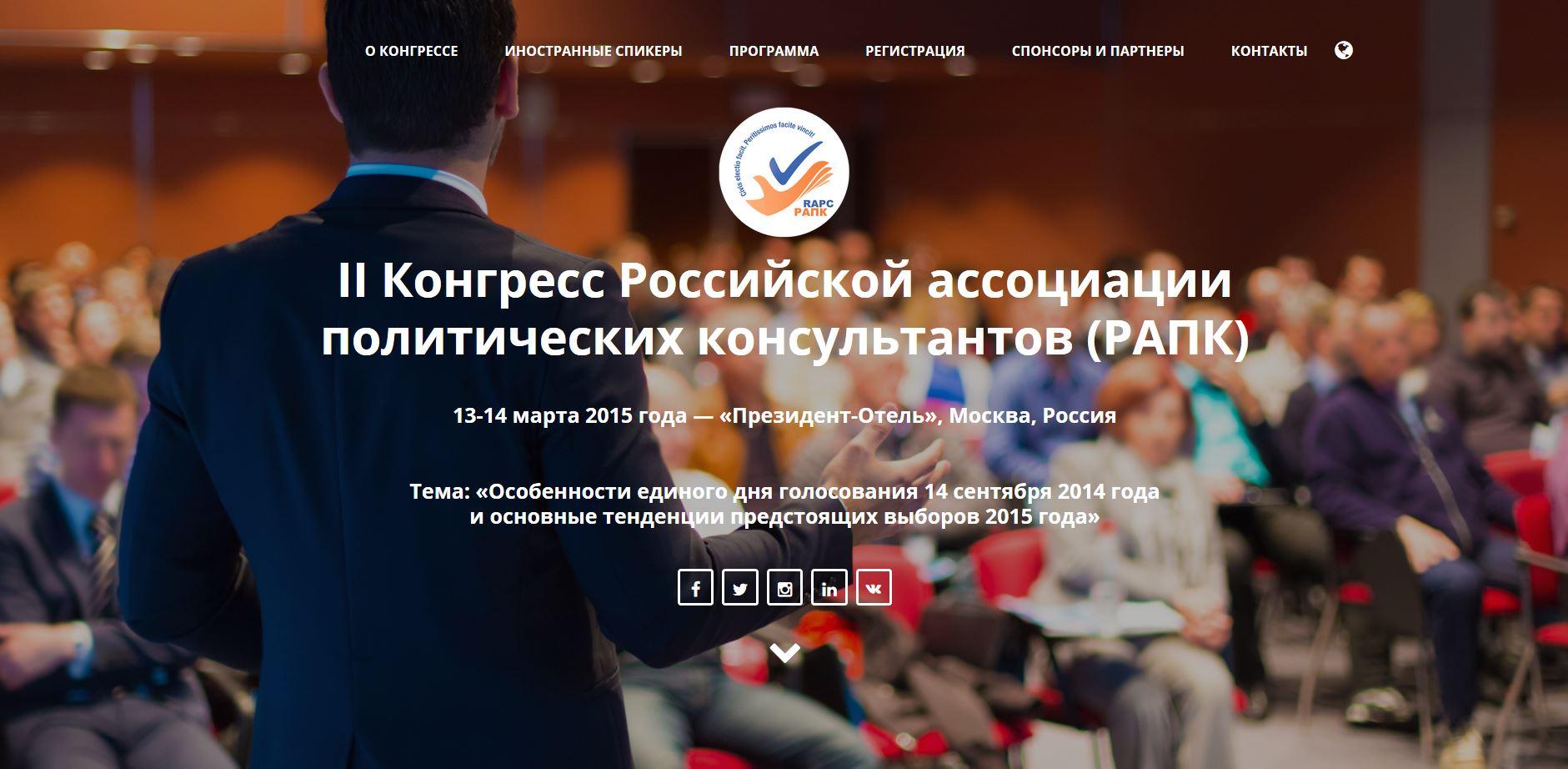 Официальный сайт II Конгресса РАПК — rapc-congress.ru