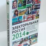 """Книга """"Электоральная Россия 2014"""""""
