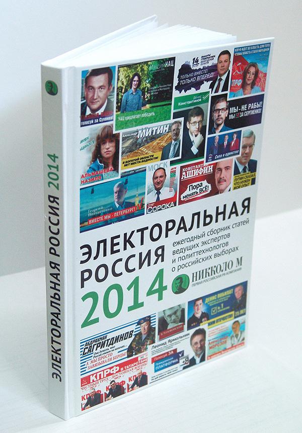 Электоральная Россия 2014