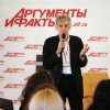 Игорь Минтусов на PR-саммите АиФ