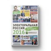Электоральная Россия 2016