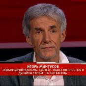 Игорь Минтусов_24.05.2017