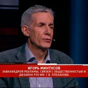 Игорь Минтусов 20.06.2017