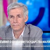 Игорь Минтусов о Малороссии