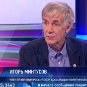 Игорь Минтусов ОТР