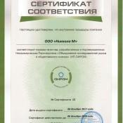 Сертификат соответствия ОИРОМ